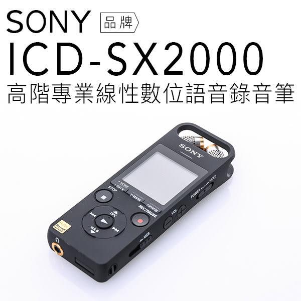 【贈32G記憶卡】【繁體中文介面】SONY 錄音筆 ICD-SX2000 內建16G/USB充電【邏思保固一年】