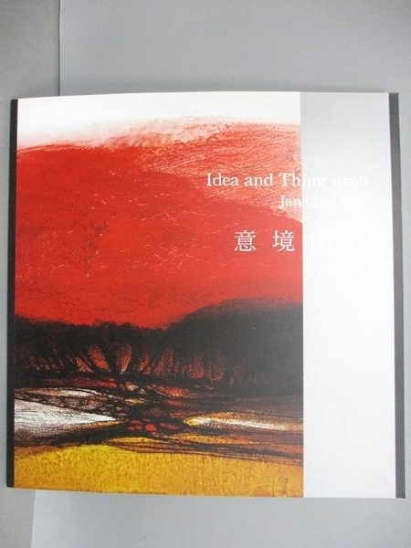 【書寶二手書T6/藝術_PGY】意境山水_詹金水Jan Chin Shui