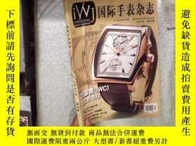 二手書博民逛書店國際手錶雜誌罕見2007年 第28期Y261116