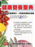 (二手書)健康營養聖典