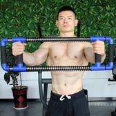 臂力器男士壓力器胸肌腹肌健身器材家用綜合訓練臂力棒鍛煉握力棒 【店慶八五折促銷】
