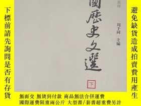 二手書博民逛書店罕見《中國歷史文選》。Y219158 周予同 上海古籍出版社。
