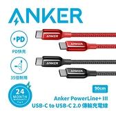 ANKER USB-C to C編織充電線0.9M PoweLine+III A8862 公司貨