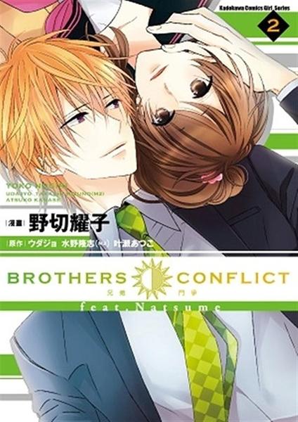 (二手書)BROTHERS CONFLICT feat.Natsume(2完)