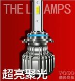 汽車LED燈 汽車led大燈燈泡h7h1h11前車燈超亮改裝h4遠近光一體9005聚光強光 618大促銷