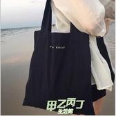 帆布包 單肩包女大包正韓帆布學生手提袋素面字母帆布包大帆布袋  快速出貨