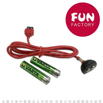 按摩棒專用充電線材+電池組合包-德國FUN FACTORY HYBRID KIT 充電套組