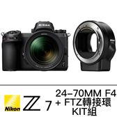 【已折$15000】NIKON Z7單機身+FTZ轉接環+Z24-70mm f/4S 全幅無反 公司貨 10/31登錄送防丟小幫手 降價有感
