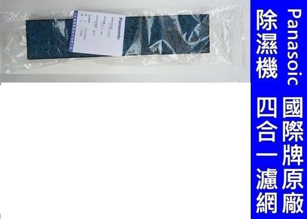 國際牌Panasonic 除濕機 原廠四合一清淨濾網 (1入) F-Y101BW F-Y101BWP F-Y131BW
