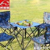 摺疊桌子 戶外折疊椅桌椅套裝休閒燒烤露營折疊椅子自駕游野餐桌椅便攜凳 MKS 薇薇家飾