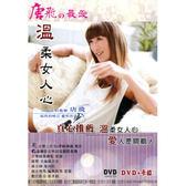 天涯走唱歌姬 精選版NO2 DVD