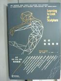 【書寶二手書T1/藝術_PJP】如何看懂雕塑_瑪莉‧艾克頓