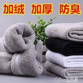 保暖襪子襪子男純棉加厚棉襪天中筒保暖毛巾襪款長筒加絨毛圈襪 七色堇