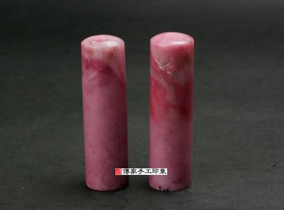 臍帶章《頂級粉紅玫瑰石臍帶印章{全手工噴砂}》—【六分章,單章】臍帶章,臍帶章