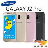 SAMSUNG Galaxy J2 Pro (J250G) 5吋4G+3G雙卡雙待 16GB