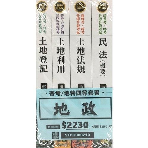 普考四等地政人員(套書)