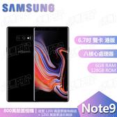 破盤 庫存福利品 保固一年 Samsung note9 雙卡128g 黑/藍/紫 免運 特價:24800元