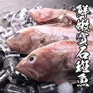 菲律賓鮮嫩寶石斑魚 *1包組(700g±10%,3隻/包)