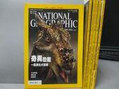【書寶二手書T7/雜誌期刊_YAJ】國家地理雜誌_2007/2~12月間_共6本合售_奇異恐龍-一窺眼話大驚奇等