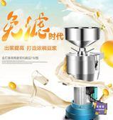 豆漿機 150型新精品渣漿分離無渣現磨豆漿機商用磨漿機大容量全自動免濾T
