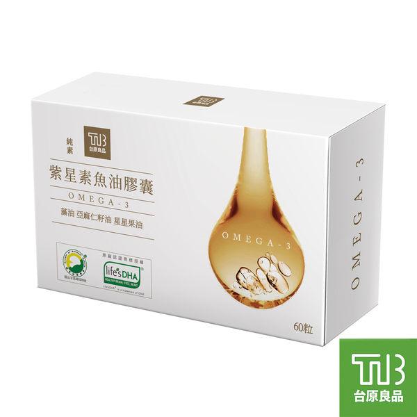 【台原良品】紫星素魚油 60粒/盒 (藻油、亞麻仁籽油) 純素食的DHA補給
