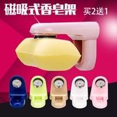磁吸式香皂架肥皂盒 浴室創意強力磁鐵吸皂器衛生間瀝水 花樣年華