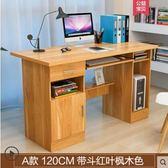 辦公桌家用學生桌卧室書桌辦公桌子簡易現代簡約寫字檯igo 運動部落