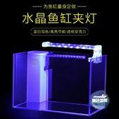 水草燈 超白玻璃魚缸led燈水族箱上蓋燈管小型防水變色led照明燈開關控製T 2色