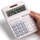 計算機 帶語音計算器可愛韓國糖果色學生用太陽能記算計算機財務會計專用 生活主義