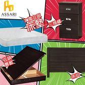 ASSARI-房間組四件(床片+側掀+3M三線獨立筒+三抽櫃)單大3.5尺胡桃