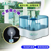 【艾來家電】【分期零利率+免運費】LAPOLO水氧霧化機 / 降溫機_粗管(LA-0072)冰涼霧 空氣不再悶悶的