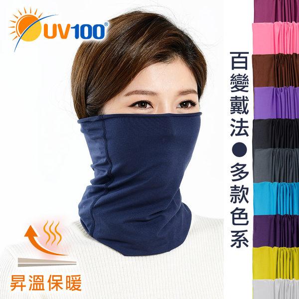 UV100 防曬 昇溫保暖多用途萬用頭巾圍巾 圍脖