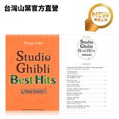 Yamaha 吉卜力鋼琴獨奏暢銷曲簡易版(初級、中級) 日本進口 官方獨賣樂譜
