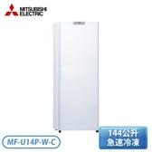 [MITSUBISHI 三菱]144公升 小巧大容量 直立式冷凍櫃 MF-U14P-W-C【夜間神秘搶購】