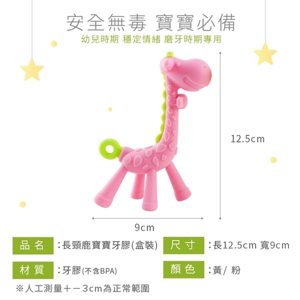 DL長頸鹿牙膠 寶寶安撫玩具 幼兒牙膠 固齒器 寶寶安撫玩具 教育玩具 【EC0041】