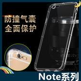 三星 Galaxy Note4 5 氣囊空壓殼 軟殼 加厚鏡頭防護 氣墊防摔高散熱 全包款 矽膠套 手機套 手機殼
