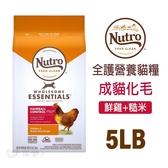 [寵樂子]《Nutro美士》全護營養系列-成貓有效化毛配方(雞肉+糙米)-5LB / 貓飼料