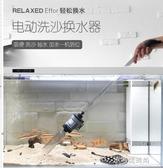 魚缸換水器自動電動水族箱吸便器吸水清理神器洗沙吸魚糞器抽水泵  【雙十二免運】