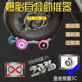 拖車器 電動機車爆胎自救神器電瓶車癟胎助推器自行車破胎輪胎拖車神器
