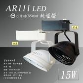 AR111 CNS認證 LED 碗公軌道燈 12珠 15W【【數位燈城 LED-Light-Link】商空、餐廳、居家、夜市必備燈款