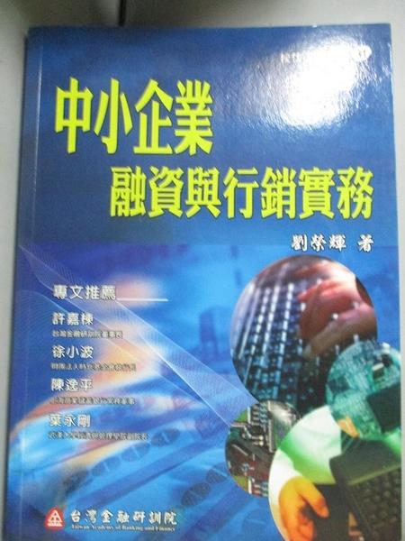 【書寶二手書T7/財經企管_HOS】中小企業融資與行銷實務_原價350_劉榮輝
