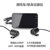機車行車記錄儀 摩托車機車行車記錄儀MT003大屏雙鏡頭1080P高清夜視防水無線WIFI
