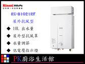 【PK廚浴生活館】 高雄林內牌  RU-B1021RF  抗風 10L 熱水器 屋外型 熱水器有窗戶跟欄杆不適用