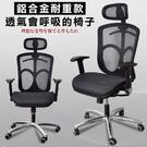 電腦椅 辦公椅 主管椅 Saunders高配第二代高韌性彈力網電腦椅 凱堡家居【A40173】