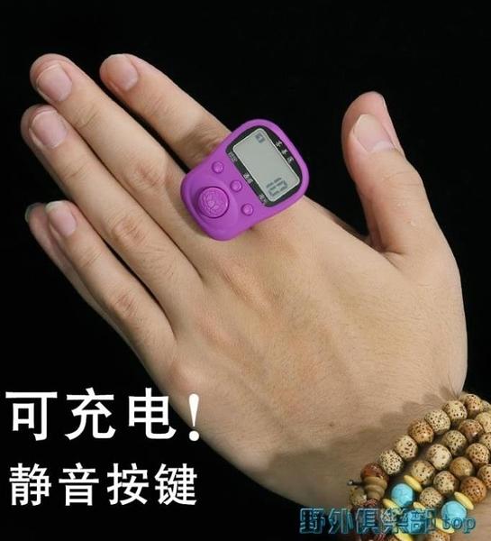 念佛計數器 充電計數器智能電子念佛計數器念經誦經手指點數器藏式佛號念佛器 快速出貨