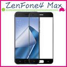 Asus ZenFone4 Max ZC554KL 滿版9H鋼化玻璃膜 3D曲屏螢幕保護貼 全屏鋼化膜 全覆蓋保護貼 (正面)