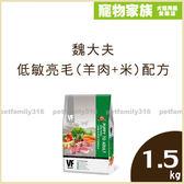 寵物家族-魏大夫-低敏亮毛(羊肉+米)配方1.5kg