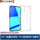 【默肯國際】IN7 OPPO A72 (6.5吋) 氣囊防摔 透明TPU空壓殼 軟殼 手機保護殼