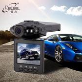 汽車迷你行車記錄儀高清紅外夜視廣角錄像車載攝像頭【快速出貨好康八折】