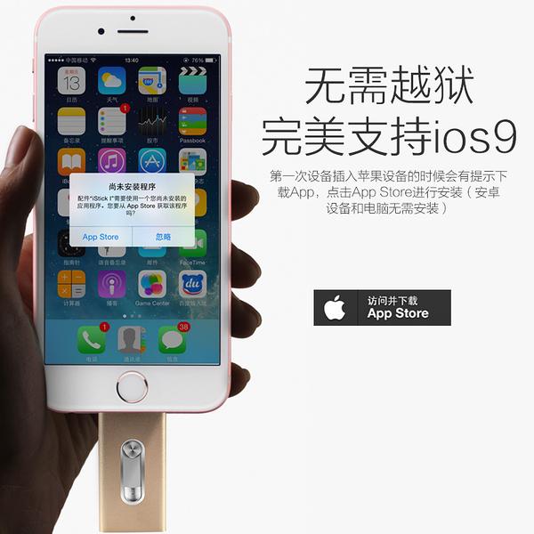 【Love Shop】蘋果iphone6 專用備份64g 隨身碟 手機電腦兩用隨身碟 iphone5/ipad2/air/air2